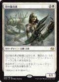 (MM3-RW)Blade Splicer/刃の接合者(JP,EN)