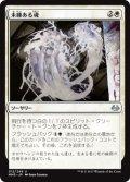(MM3-UW)Lingering Souls/未練ある魂(JP,EN)
