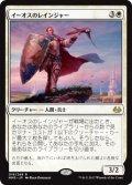 $FOIL$(MM3-RW)Ranger of Eos/イーオスのレインジャー(JP,EN)