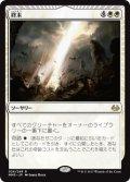$FOIL$(MM3-RW)Terminus/終末(JP,EN)