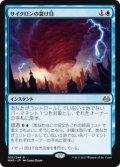 $FOIL$(MM3-RU)Cyclonic Rift/サイクロンの裂け目(JP,EN)