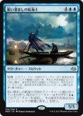 $FOIL$(MM3-RU)Deadeye Navigator/狙い澄ましの航海士(JP,EN)