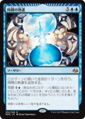 $FOIL$(MM3-MU)Temporal Mastery/時間の熟達(日,JP)