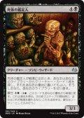 (MM3-UB)Corpse Connoisseur/死体の鑑定人(JP,EN)