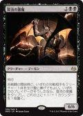 $FOIL$(MM3-RB)Desecration Demon/冒涜の悪魔(JP,EN)