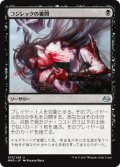 $FOIL$(MM3-UB)Inquisition of Kozilek/コジレックの審問(JP,EN)