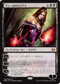 $FOIL$(MM3-MB)Liliana of the Veil/ヴェールのリリアナ(英,EN)