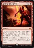 (MM3-MR)Bonfire of the Damned/忌むべき者のかがり火(日,JP)