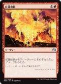 $FOIL$(MM3-UR)Pyroclasm/紅蓮地獄(JP,EN)