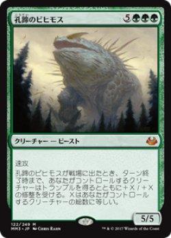 画像1: (MM3-MG)Craterhoof Behemoth/孔蹄のビヒモス(英,EN)