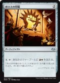 (MM3-UA)Boros Signet/ボロスの印鑑(JP,EN)