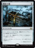 $FOIL$(MM3-RA)Grafdigger's Cage/墓掘りの檻(JP,EN)