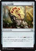 (MM3-UA)Gruul Signet/グルールの印鑑(JP,EN)