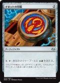 (MM3-UA)Izzet Signet/イゼットの印鑑(JP,EN)