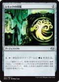 (MM3-UA)Simic Signet/シミックの印鑑(JP,EN)