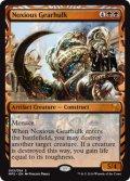 (MPS-MB)Noxious Gearhulk/害悪の機械巨人(英,EN)