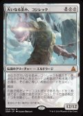 (OGW-MC)Kozilek, the Great Distortion/大いなる歪み、コジレック(英,EN)