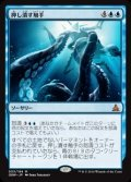 (OGW-MU)Crush of Tentacles/押し潰す触手(英,EN)