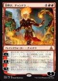 (OGW-MR)Chandra, Flamecaller/炎呼び、チャンドラ(日,JP)