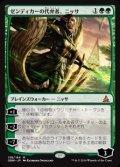 (OGW-MG)Nissa, Voice of Zendikar/ゼンディカーの代弁者、ニッサ(日,JP)