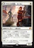 $FOIL$(ORI-MW)Kytheon, Hero of Akros/アクロスの英雄、キテオン(日,JP)