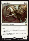 $FOIL$(ORI-RW)Vryn Wingmare/ヴリンの翼馬(日,JP)
