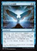 $FOIL$(ORI-UU)Sphinx's Tutelage/スフィンクスの後見(日,JP)
