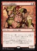 $FOIL$(ORI-RR)Goblin Piledriver/ゴブリンの群衆追い(日,JP)