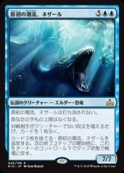 画像1: (RIX-RU)Nezahal, Primal Tide/原初の潮流、ネザール(英,EN)