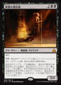 【Foil】(RIX-MB)Twilight Prophet/黄昏の預言者(日,JP)