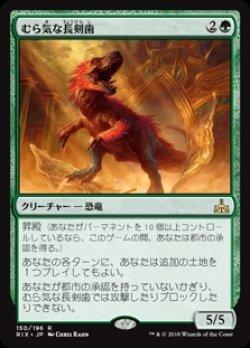 画像1: (RIX-RG)Wayward Swordtooth/むら気な長剣歯(英,EN)