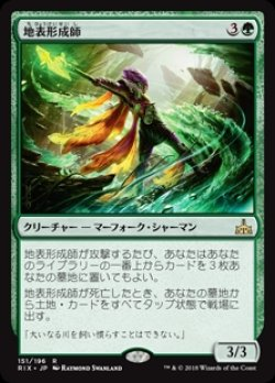 画像1: (RIX-RG)World Shaper/地表形成師(英,EN)