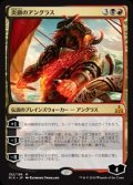 【Foil】(RIX-MM)Angrath, the Flame-Chained/炎鎖のアングラス(英,EN)