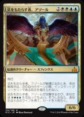 【Foil】(RIX-MM)Azor, the Lawbringer/法をもたらす者、アゾール(日,JP)