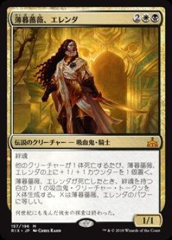 画像1: (RIX-MM)Elenda, the Dusk Rose/薄暮薔薇、エレンダ(英,EN)