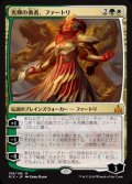 【Foil】(RIX-MM)Huatli, Radiant Champion/光輝の勇者、ファートリ(英,EN)