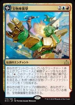 画像1: (RIX-RM)Storm the Vault/宝物庫襲撃(英,EN)