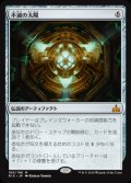 【Foil】(RIX-MA)The Immortal Sun/不滅の太陽(英,EN)