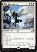 (SOI-MW)Archangel Avacyn/大天使アヴァシン(日,JP)