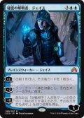 (SOI-MU)Jace, Unraveler of Secrets/秘密の解明者、ジェイス(日,JP)