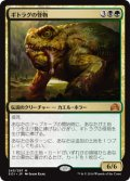(SOI-MM)The Gitrog Monster/ギトラグの怪物(日,JP)