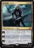 (SOI-MM)Sorin, Grim Nemesis/死の宿敵、ソリン(日,JP)