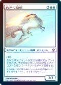 【Foil】(SOK-RW)Celestial Kirin/天界の麒麟(日,JP)