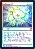 【Foil】(SOK-RW)Enduring Ideal/不朽の理想(日,JP)
