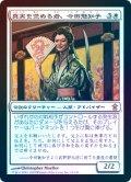 【Foil】(SOK-RW)Michiko Konda, Truth Seeker/真実を求める者、今田魅知子(日,JP)