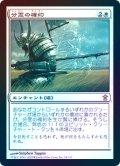 【Foil】(SOK-RW)Promise of Bunrei/分霊の確約(日,JP)