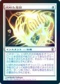 【Foil】(SOK-RW)Pure Intentions/純粋な意図(日,JP)