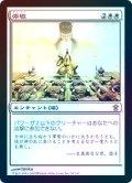 【Foil】(SOK-RW)Reverence/崇敬(日,JP)