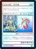 【Foil】(SOK-RW)Rune-Tail, Kitsune Ascendant/上位の狐、呪之尾(日,JP)