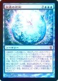 【Foil】(SOK-RU)Eternal Dominion/永遠の統制(日,JP)